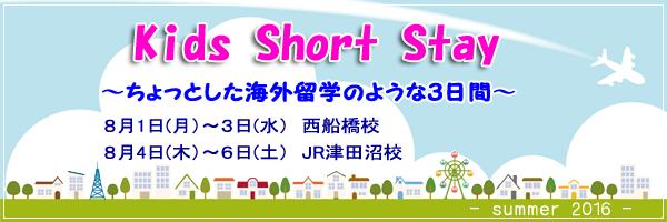 shortstay-summer2016-2