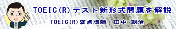 toeic-new-format-1