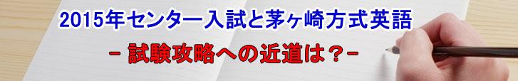 2015年センター入試と茅ヶ崎方式英語
