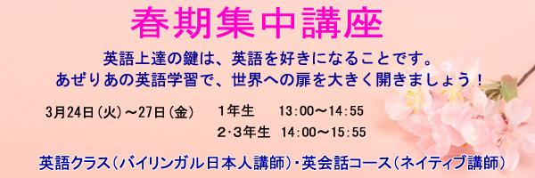 spring-course-2015