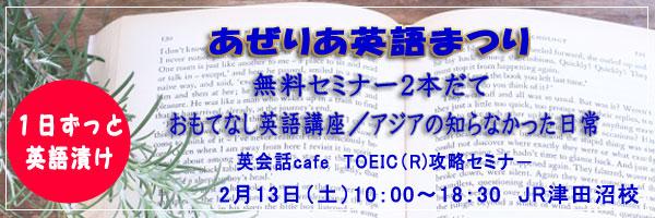 英語祭り 2016/2/13