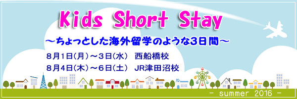 shortstay-summer2016-2