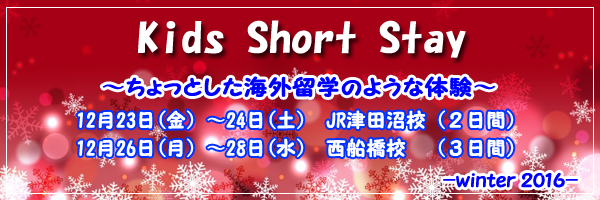 shortstay-winter2016