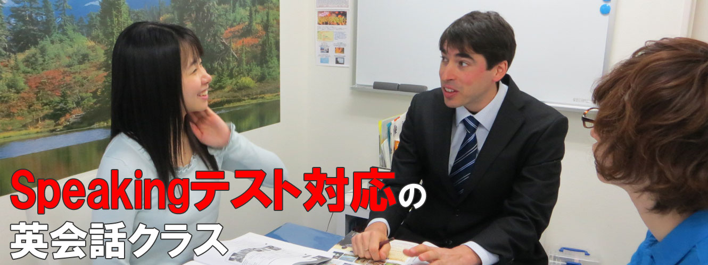 Speaking テスト対応の英会話クラス
