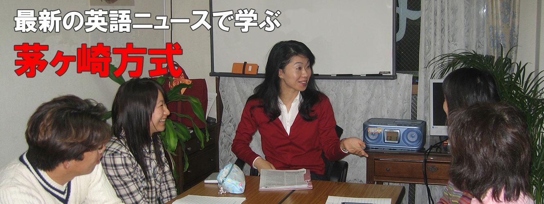 最新の英語ニュースで学ぶ茅ヶ崎方式