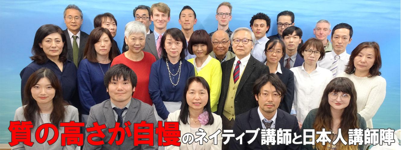 質の高さが自慢のネイティブ講師と日本人講師陣