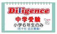 DILIGENCE中学受験