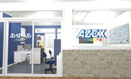 大学受験専門館AZEX 準備中!