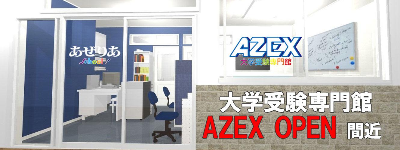 大学受験専門館AZEX OPEN間近