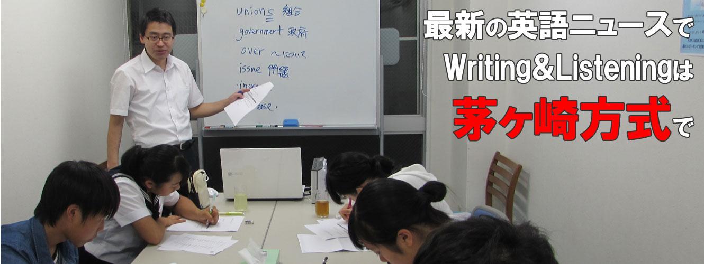 最新の英語ニュースでWriting&Listeningは茅ヶ崎方式で