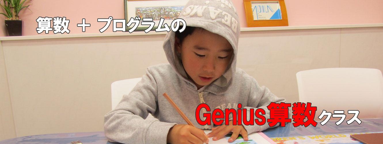 算数+プログラムのGenius算数クラス