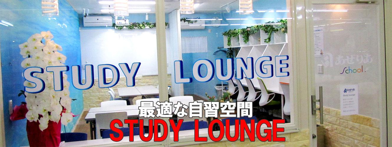 最適な自習空間 STUDY LOUNGE