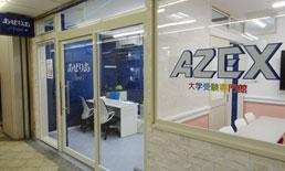 大学受験専門館AZEX オープン!