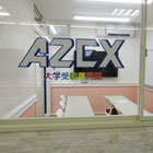AZEX(大学受験専門館)