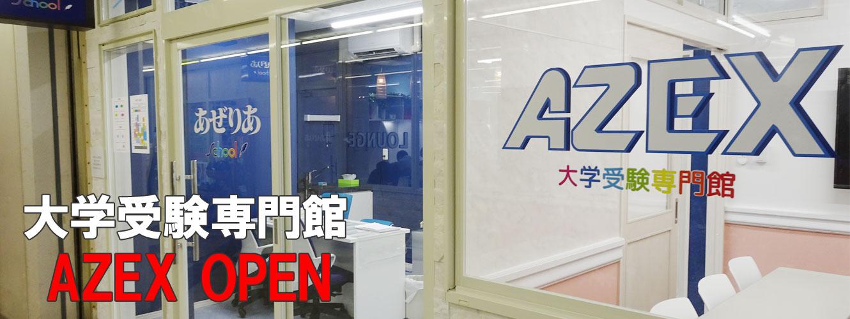 大学受験専門館AZEX OPEN