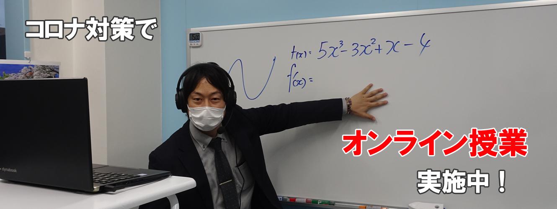 コロナ対策でオンライン授業実施中!