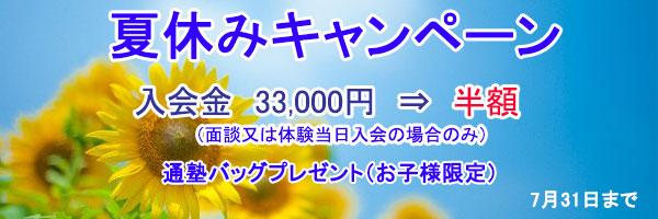 7月限定_夏休みキャンペーン